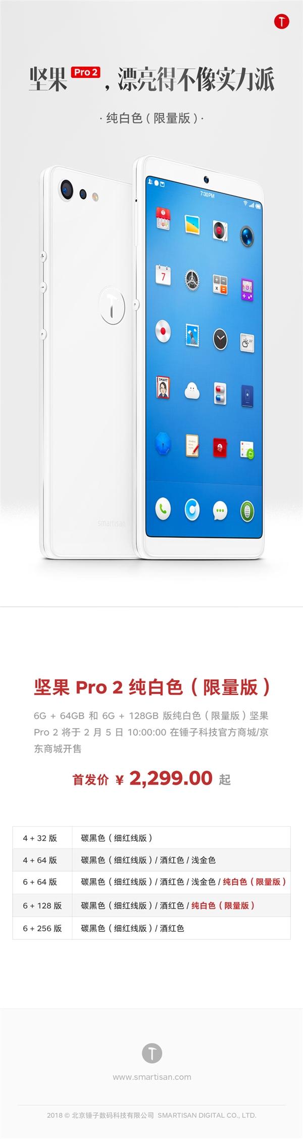坚果Pro 2纯白色限量版开卖:2299元起