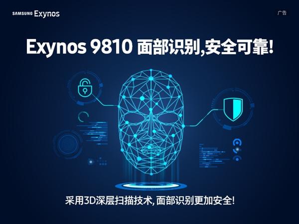 三星旗舰芯片Exynos 9810规格逆天:支持3D人脸识别