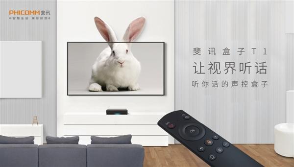 0元购!斐讯电视盒子T1明天开卖:搭载百度语音引擎