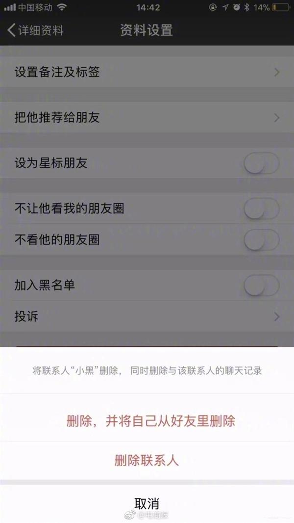 """微信内测新功能曝光:可""""双向删除好友"""""""