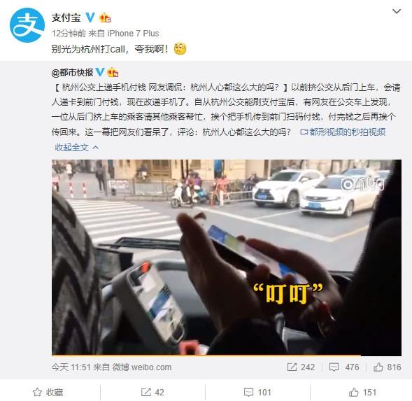 杭州公交上乘客互相递手机付款 网友:心真大