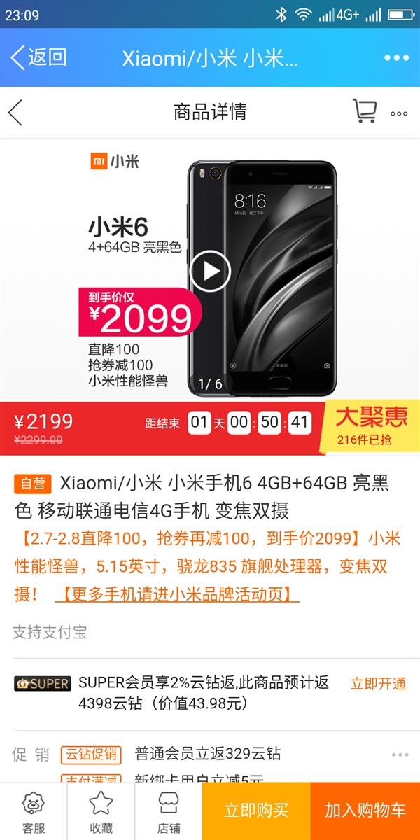 骁龙835加持!小米6 4GB+64GB版售价2099元