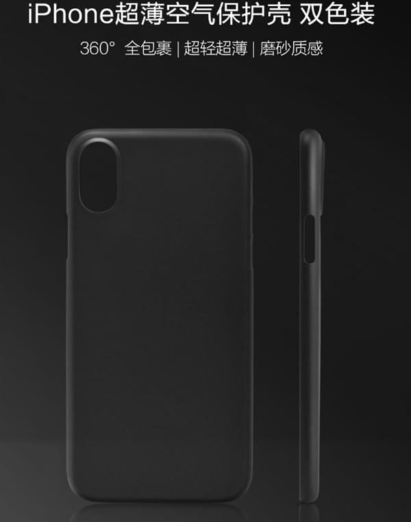 29元!有品上架iPhone超薄空气保护壳:还原裸机手感
