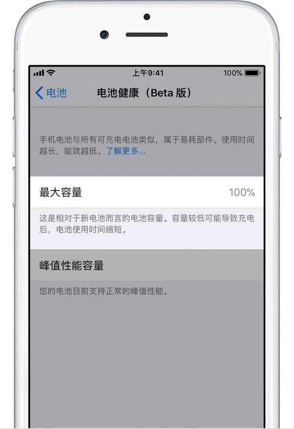 iPhone 8、X不受影响!苹果:手动降频针对老机型