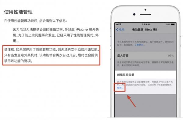 喜大普奔!苹果发iOS 11.3新测试版:手动降频按钮来了