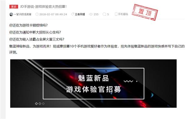 下月发布!魅蓝E3招募游戏体验官:2499元性能旗舰?