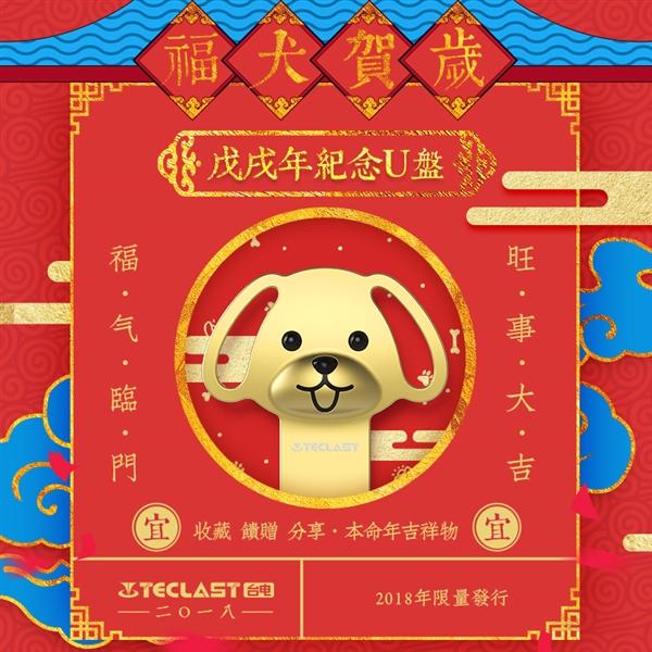 """限量发售!台电推""""福犬""""狗年纪念U盘:全金属三防"""