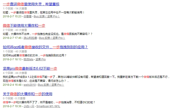 小米锤子中枪:微信封禁传送门、Onestep