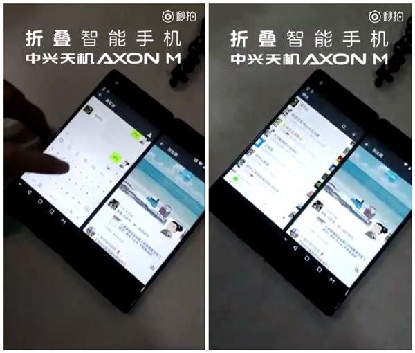 中兴AXON M分屏模式体验:聊天刷朋友圈互不干扰