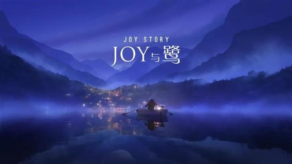 京东贺岁动画片《JOY与鹭》上映:京东狗戳中泪点