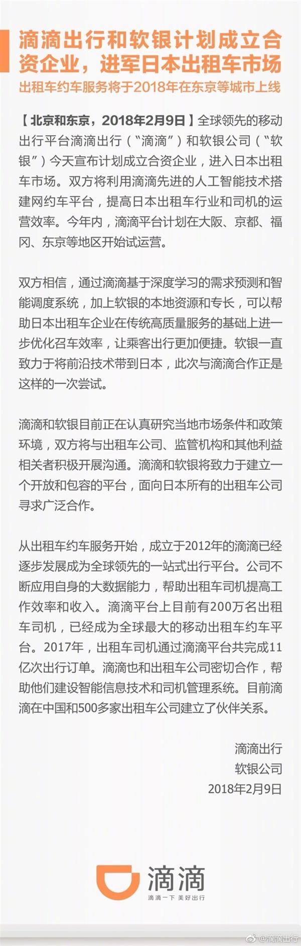 滴滴出行和软银计划成立合资企业 进军日本出租车市场