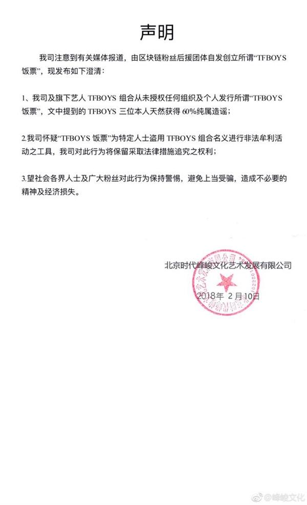 TFBOYS经纪公司:粉丝区块链网站未经授权 将追究法律责任