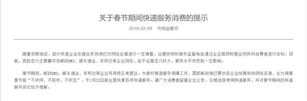 国家邮政局:已要求各快递企业2月22日前全面恢复服务