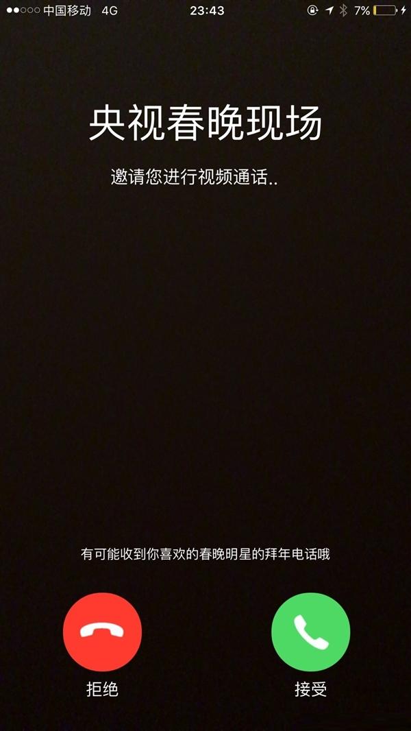 """淘宝深夜弹出""""央视春晚""""广告无法关闭:官方致歉"""