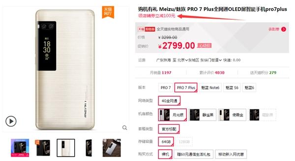 魅族PRO 7 Plus 6GB+64GB版售价2699元