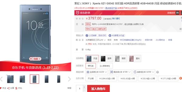 骁龙835/4G内存!索尼Xperia XZ1新低价:3797元