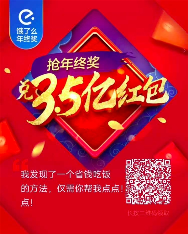 微信严厉封杀违规春节活动:腾讯自己都不放过!