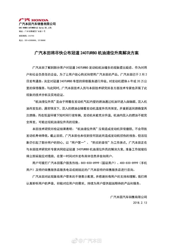 """本田CR-V/思域""""送机油""""终于给出解决方案!官方宣布召回"""