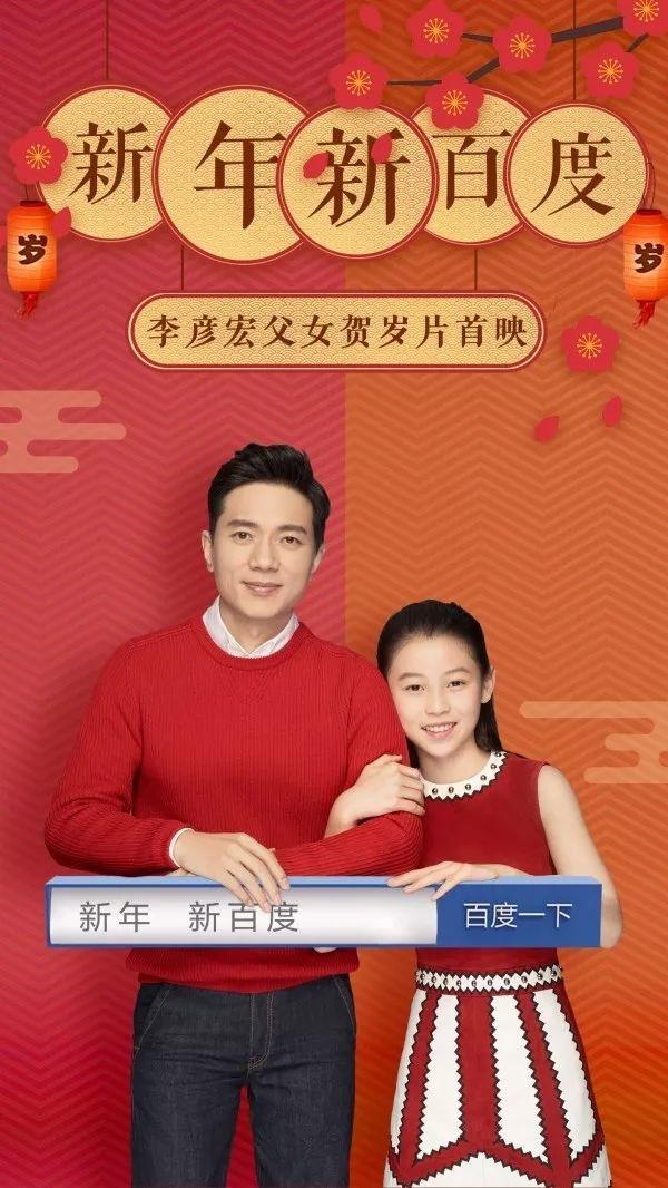 甜化了!李彦宏与女儿拜年写真曝光:贺岁片除夕首映