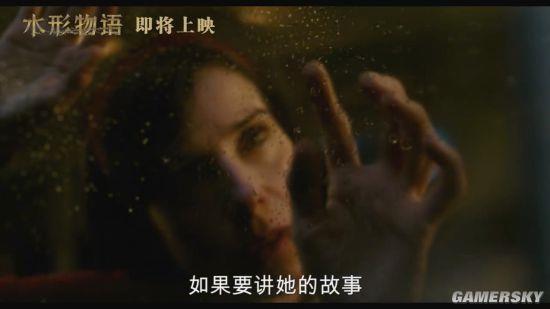 狂揽奥斯卡13项提名电影《水形物语》中文预告 内地已过审