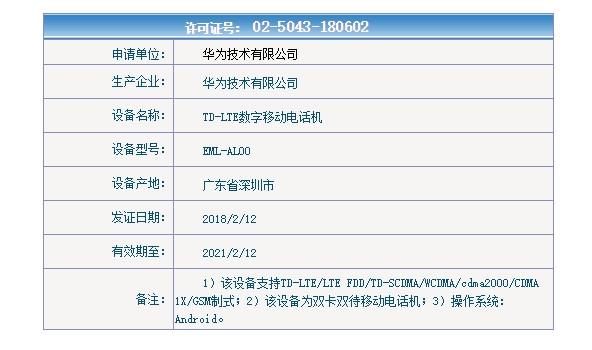 下月发!华为P20/P20 Plus已获入网许可:徕卡三摄/刘海屏