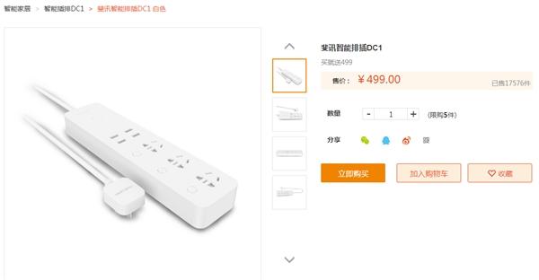 0元购!499元斐讯智能插线板开卖:3国标+4 USB口