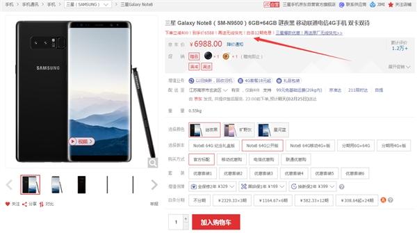 为新旗舰让路!三星Galaxy Note 8降至6588元