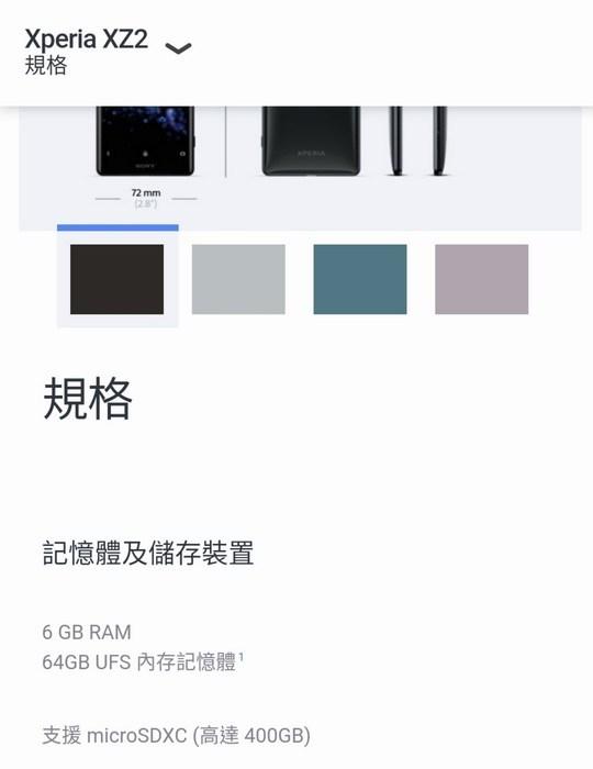 索尼骁龙845旗舰欧洲售价6182元:中国市场升级6G内存