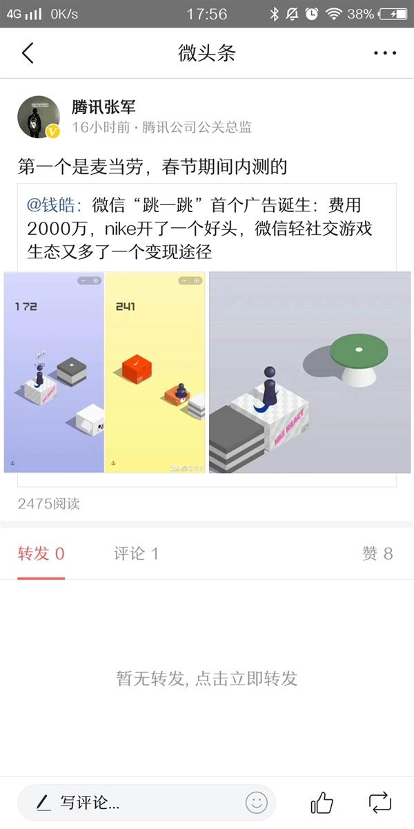 并非耐克:微信跳一跳小游戏首个广告其实是它