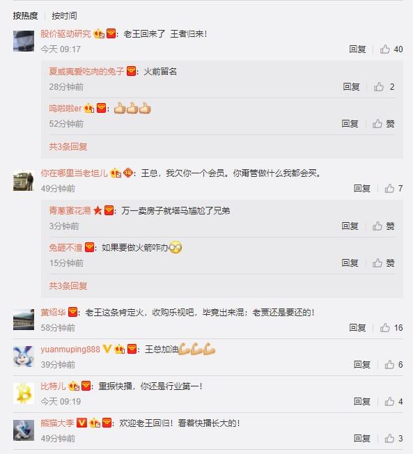 快播创始人王欣回归更新微博:网友集体炸锅