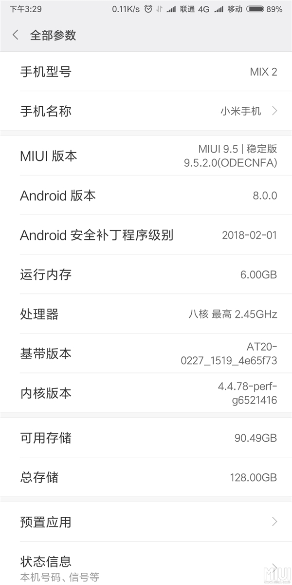 小米MIX 2推送安卓8.0稳定版:全面屏手势+人脸解锁