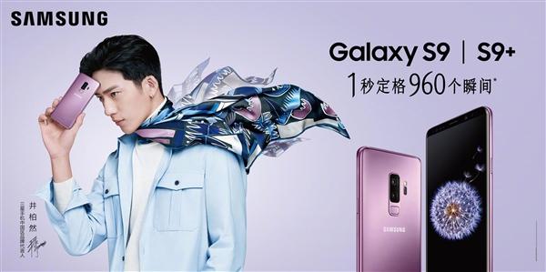 三星手机中国巨变!官宣代言人井柏然