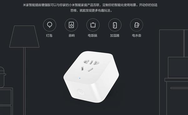 79元!米家智能插座增强版发布:双USB接口