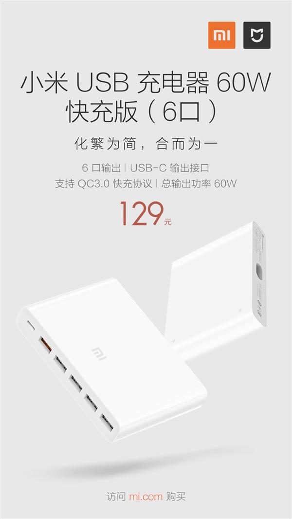 129元!小米USB充电器60W快充版发布:6个USB