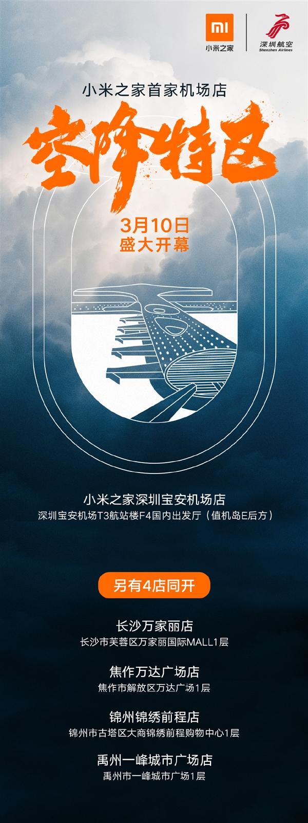 小米之家首家机场店来了:3月10日开业