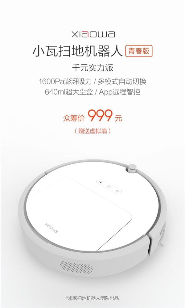 999元!小米发布小瓦扫地机器人青春版