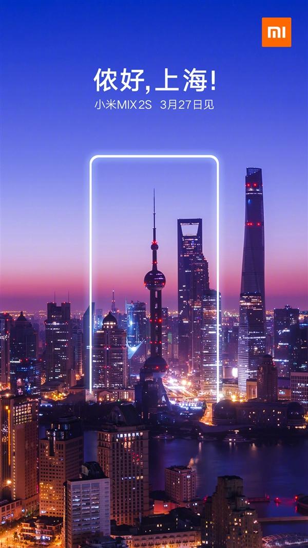 小米MIX 2S移师上海发布:3月27日魔都见