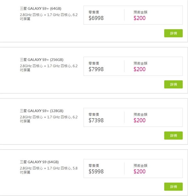 比国行便宜!三星S9/S9+港版售价公布:良心了