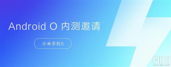 小米第三款:小米5启动安卓8.0内测