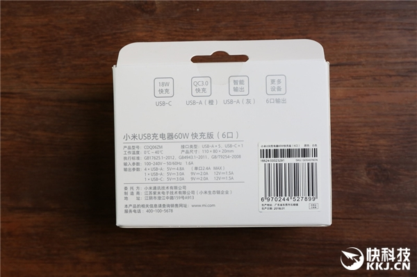 129元!小米USB充电器60W快充版开箱图赏:6口USB