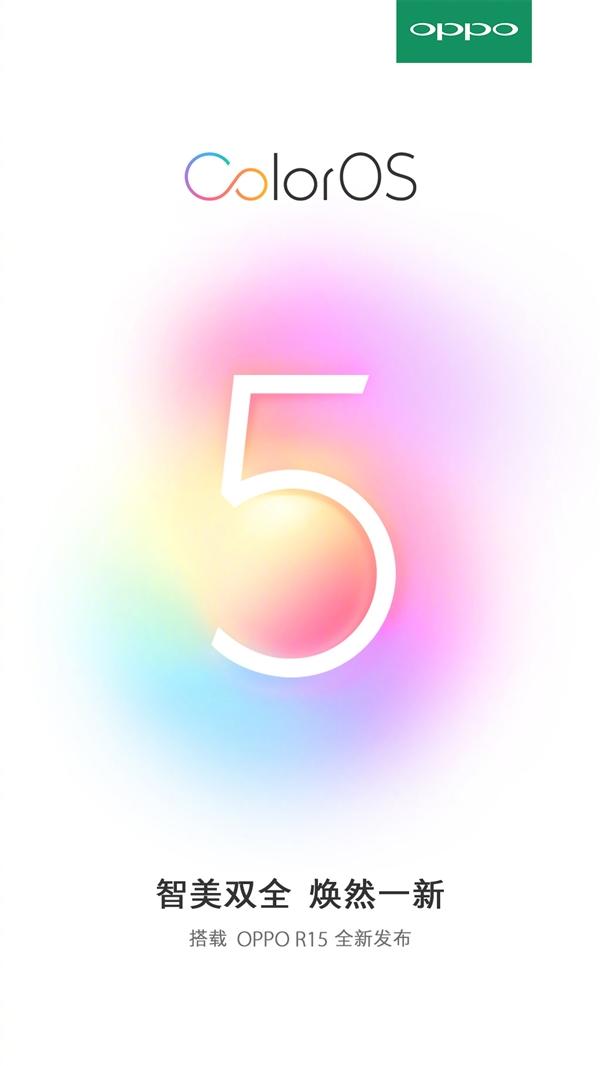 ColorOS 5.0宣布:与OPPO R15同台亮相