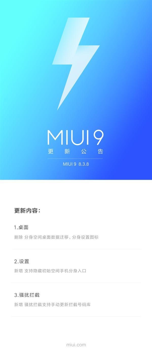 MIUI发布第368周更新:三大新功能