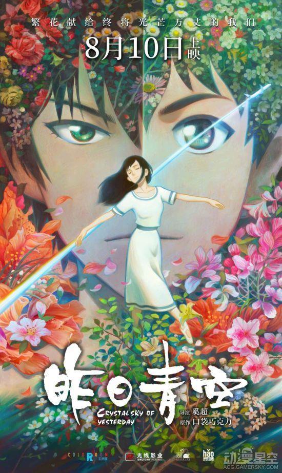 国产动画电影《昨日青空》定档 《大鱼海棠》导演绘制海报