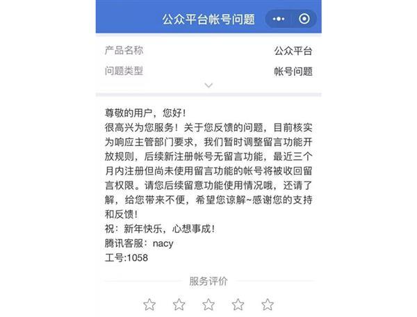 微信重大调整:新注册公众号将没有留言功能