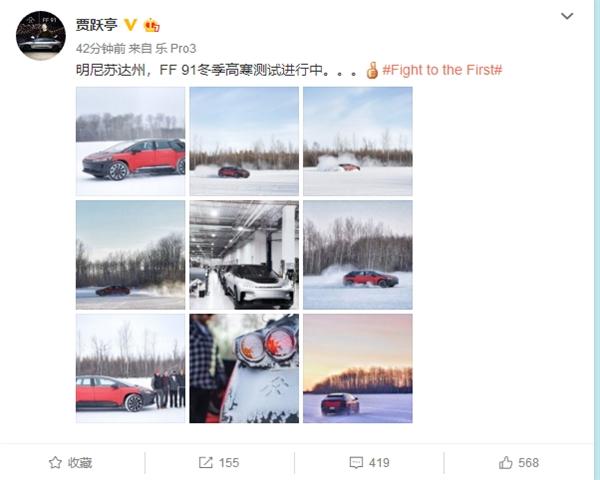 贾跃亭FF91在美进行高寒测试:外形大变样