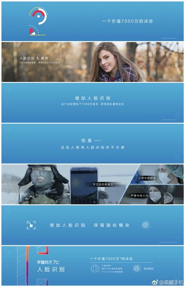 899元起!荣耀畅玩7C发布:人脸识别、独立三卡槽