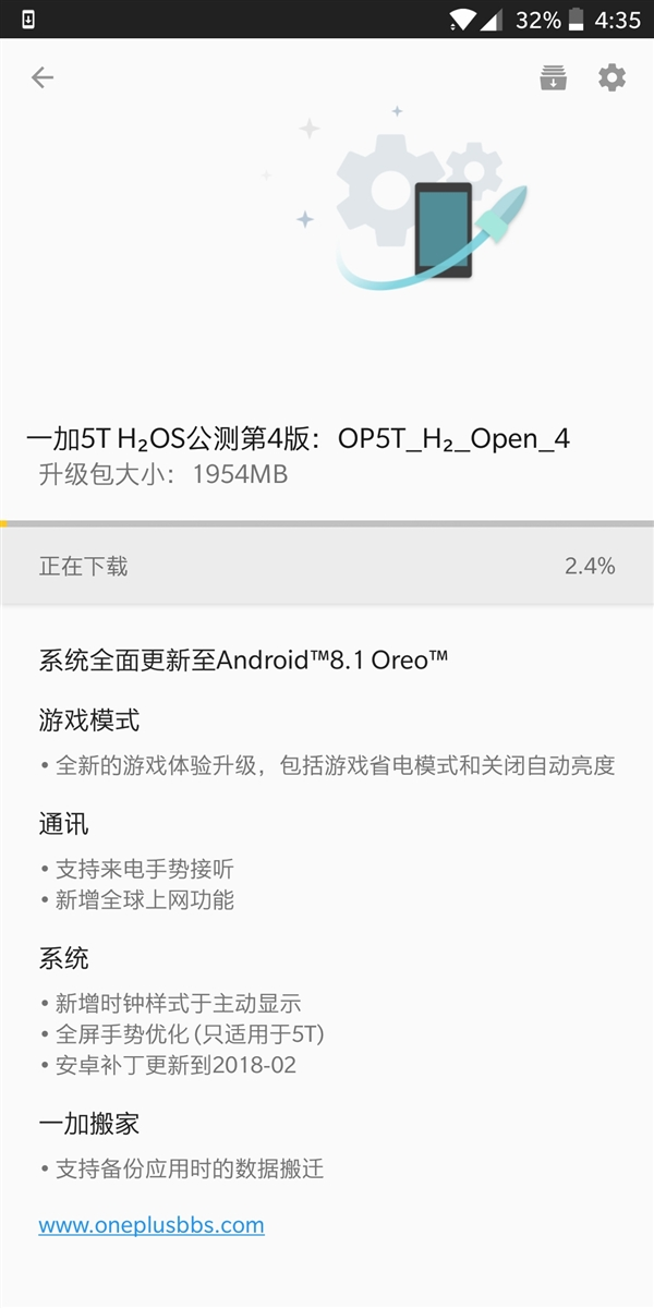 一加5T喜迎安卓8.1:优化全面屏手势