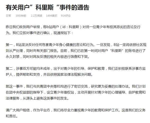 母亲控诉B站UP主不良行为引诱10岁女儿:官方回应