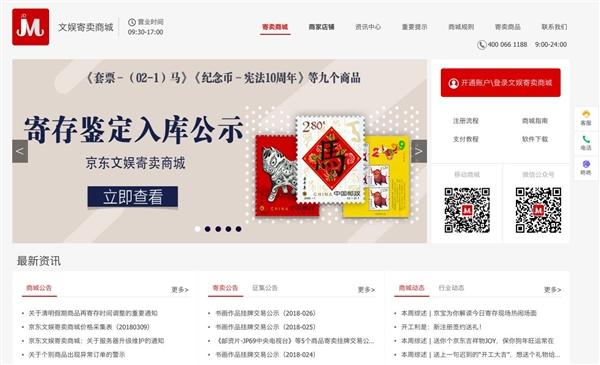 京东图书推出文娱寄卖业务上线:国内独一无二