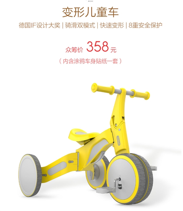 358元!小米生态链柒小佰变形儿童车发布:骑行滑步二合一